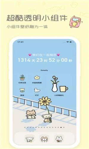 sweetly中文图2