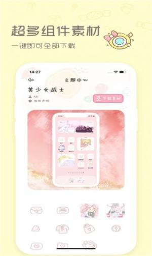 sweetly中文图1