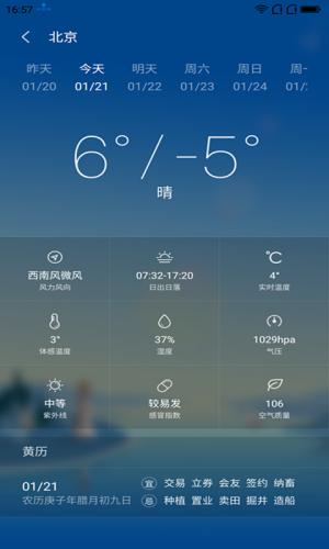 安好天气App图4