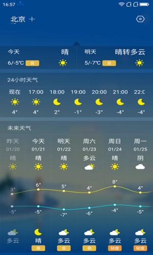 安好天气App图1