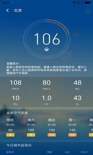 安好天气App图2