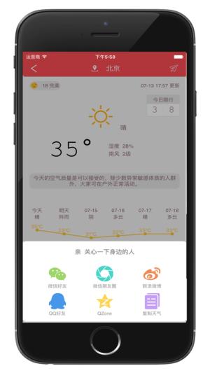 用易天气APP图3