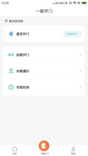 蓝色导航app图3