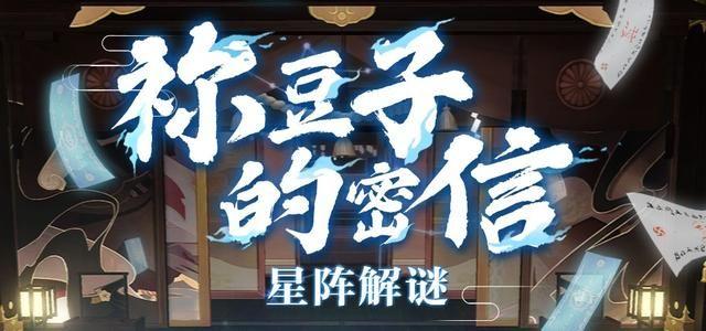 阴阳师星阵解谜答案大全:鬼灭之刃联动解谜全部题目答案[多图]