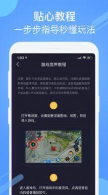 游戏聊天变声器App图4