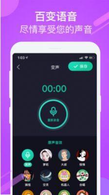 游戏聊天变声器App图1