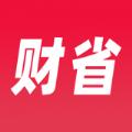 财省app