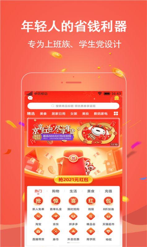 财省app官方客户端图1: