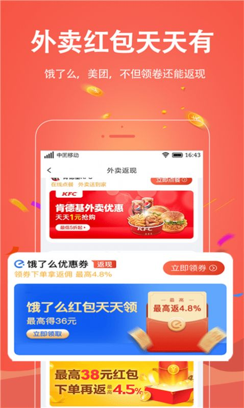 财省app官方客户端图3: