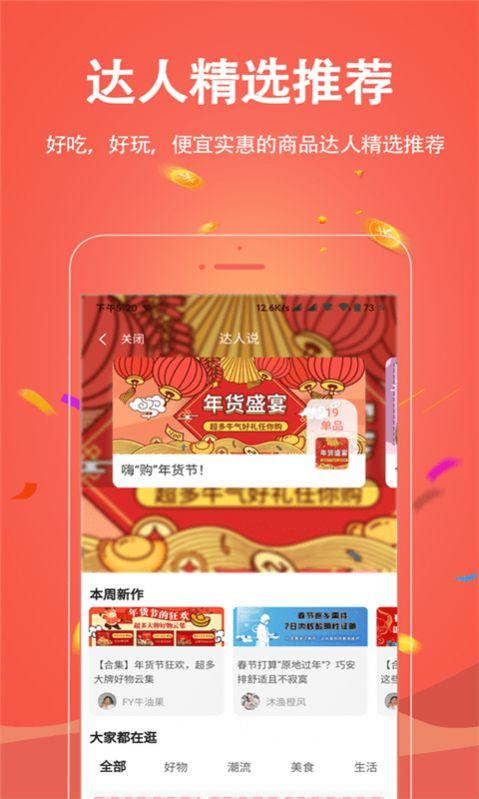 财省app官方客户端图4: