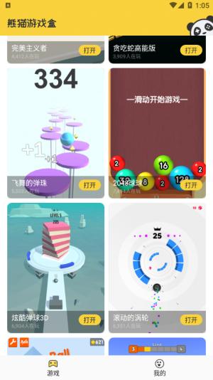 熊猫游戏盒子APP图3