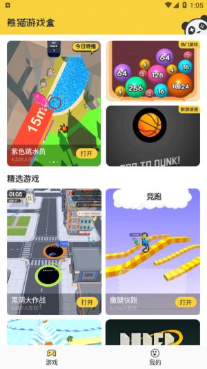 熊猫游戏盒子APP图2