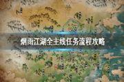 烟雨江湖主线任务攻略大全2021 主线任务攻略大全最新[多图]