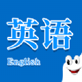 少儿学英语口语app