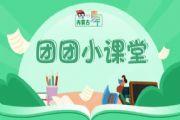 五四运动为中国共产党成立做了______、______的准备 寒假十课第二章第三课第二题答案[多图]