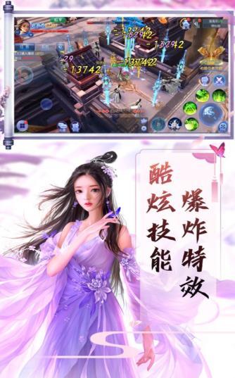 仙唐问天记手游官网最新版图片1