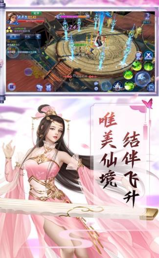 仙唐问天记手游官网最新版图2: