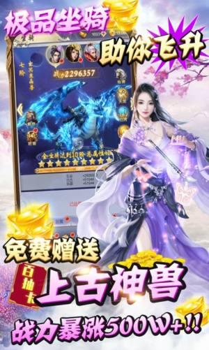纵剑蜀山手游官网安卓版图片2