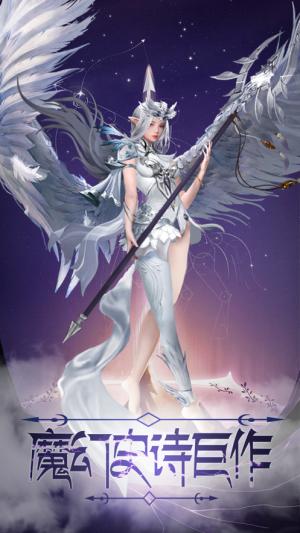 异界幻世录官网版图4