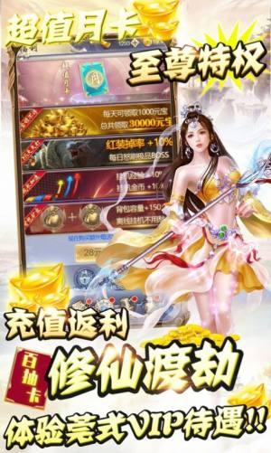 纵剑蜀山官网版图3