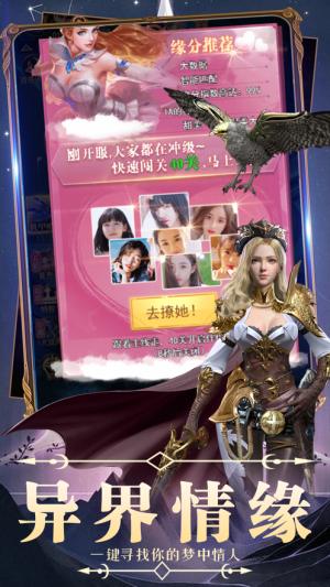 异界幻世录官网版图3