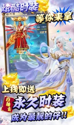 纵剑蜀山官网版图2