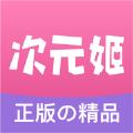 次元姬小说App