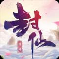 逆轉封仙手游官方最新版 v1.0