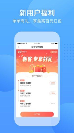 艺龙旅行Pro最新版图4