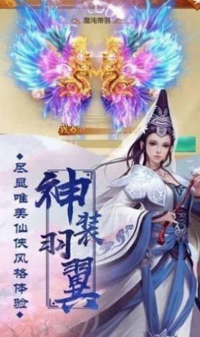 武破仙穹手游官网正式版图片1