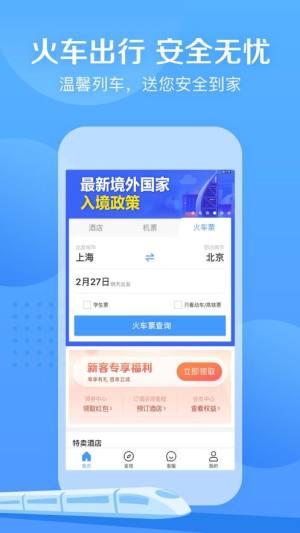 艺龙旅行Pro最新版2021下载领红包图片1