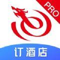艺龙旅行Pro最新版