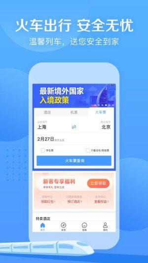 艺龙旅行Pro最新版图2