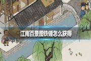 江南百景图铁锤怎么获得 铁锤在哪个地图[多图]
