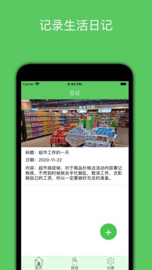湖畔汇赚钱日记App图2