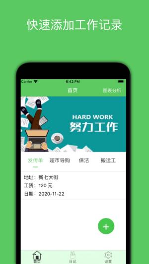 湖畔汇赚钱日记App图4