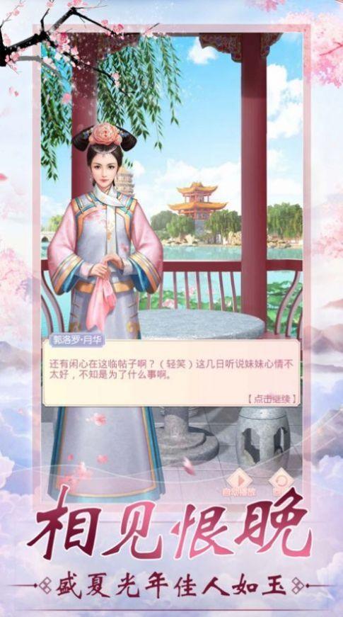 倾世眷宠官方正版游戏图片1