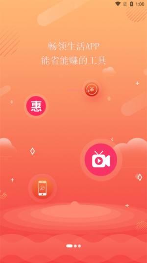 畅领生活app图3