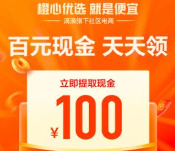 橙心优选288要多少人?288元要多少人助力?[多图]