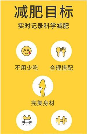 蜗牛减肥健身App图2