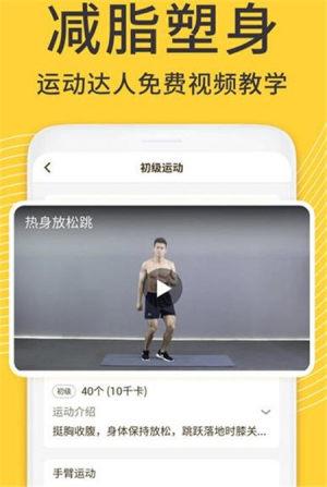 蜗牛减肥健身App图4