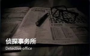 犯罪大师侦探事务所答案解析 crimaster侦探事务所答案图片2