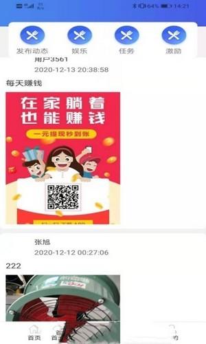微光网创赚钱App红包版图1: