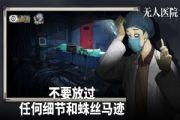 密室逃脱绝境系列9无人医院成就攻略 无人医院所有成就达成方法[多图]