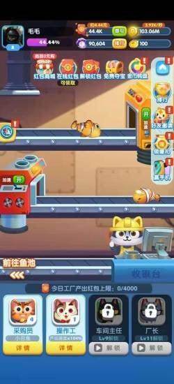 巨鲲工厂领红包游戏赚钱版图2: