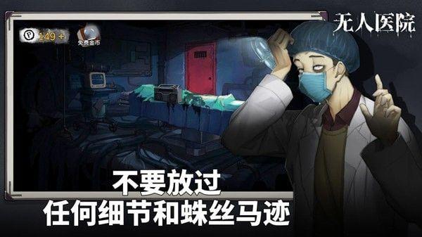 密室逃脱绝境系列9无人医院成就攻略 无人医院所有成就达成方法[多图]图片1