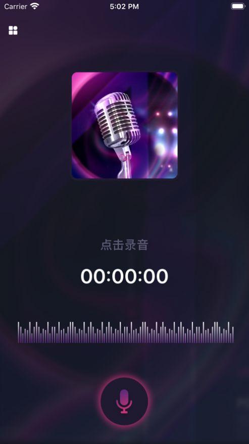 炫音变声器APP安卓版图1: