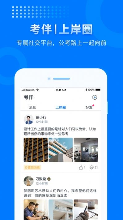 申论上岸app官方版图3: