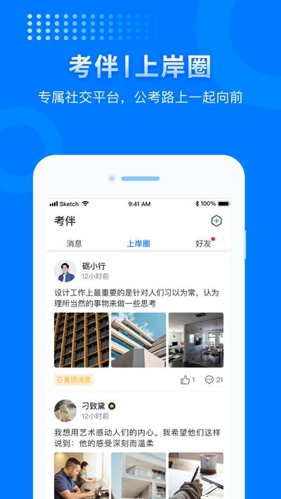 申论上岸app官方版图4: