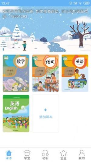 小神童点读app图4